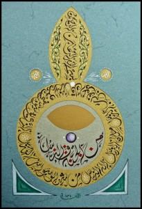 Hamza ibn Roman - Kalligraphie Sure An-Nas