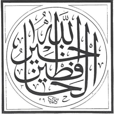 Wahrlich Allāh ist der beste Beschützer