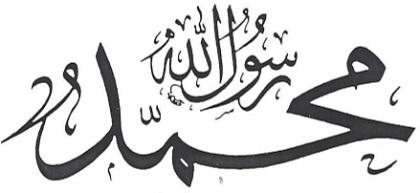 Muḥammadu r-rasulullah