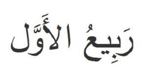 Rabīʿ al-awwal
