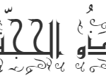 Dhū l-Ḥijja - die ersten 10 Tage
