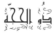 Dhū l-Ḥijja - Letzter Tag im Jahr