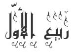 Rabīᶜa l-awwal - Begrüßung