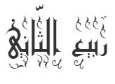 Rabīᶜ ath-thānī